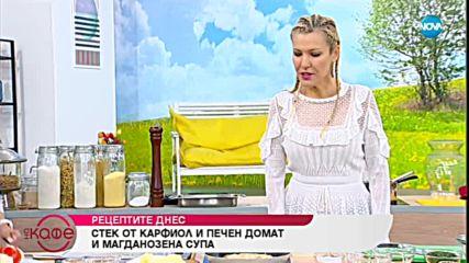 Дани Спартак и Светла приготвят стек от карфиол и печен домат и магданозена супа
