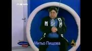 Баш Бай Брадър - Митьо Пищова