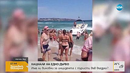 Има ли виновни за инцидента с туристи във въздуха?