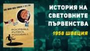 История на световните първенства: 1958 Швеция