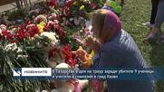 В Татарстан е ден на траур заради убитите 9 ученици и учители в гимназия в град Казан