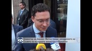 Коментар на Даниел Митов преди заседанието на Съвета на външните министри в Брюксел