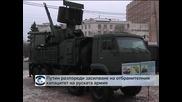 Путин разпореди засилване на отбранителния капацитет на руската армия