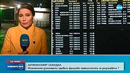 Изгонените от България руски дипломати са напуснали страната