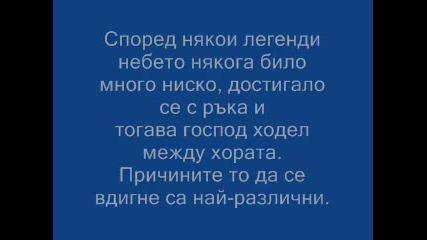 Българска народна митология - Иваничка Георгиева - част 1