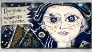 Гризини с лешници и семена - Бон Апети (22.06.2017)