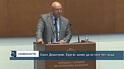 Емил Димитров: Бургас може да остане без вода