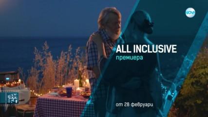All Inclusive от 28 Февруари по NOVA