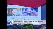 Кризата в Тунис се задълбочава