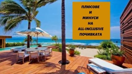 Плюсове и минуси на All-inclusive почивката