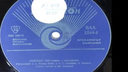 В А А 1394-1 - Лайпциг 1933