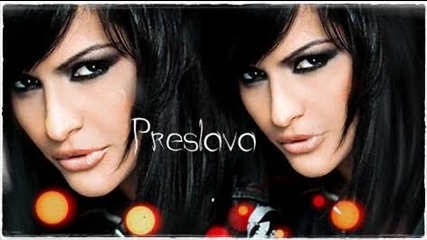 Най - балада на Преслава - Откакто те познавам 2009