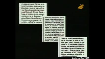 Диагноза И Георги Ифандиев 17.7.2008