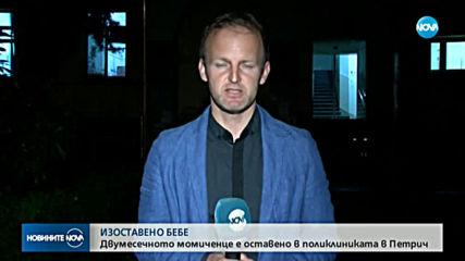Изоставиха бебе в поликлиниката в Петрич