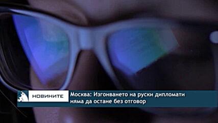 Москва: Изгонването на руски дипломати няма да остане без отговор