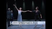 """Премиера на балета """"Манон"""" в Лондон"""