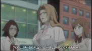 [ Bg Sub ] Bleach 257 Високо Качество