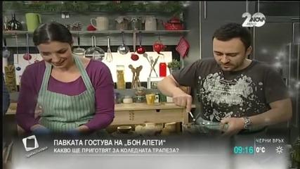 "На Коледа с ""Бон апети"""