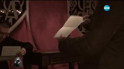 Миролюба Бенатова представя: Да си избереш гадже за 6 минути