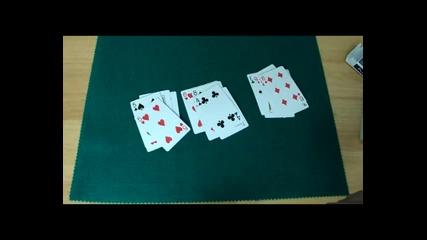 разкриване на трик с карти