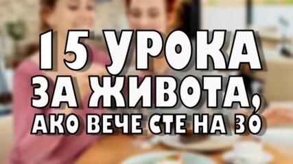 15 урока за живота, ако вече сте на 30
