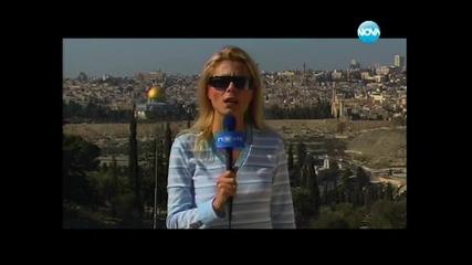 Горещо по стъпките на Исус в Йерусалим (19.04.2014г.)