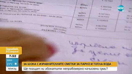 """Ковачева: Информацията от """"Топлофикация"""" във фактурите е подвеждаща"""