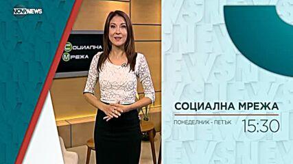 """В """"Социална мрежа"""" на 24 септември от 15:20 ч. ще видите"""