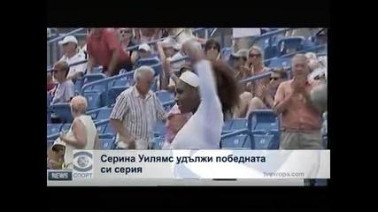 Серина Уилямс удължи победната си серия