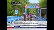 Словенец спечели петия етап от Джирото, Контадор излезе начело