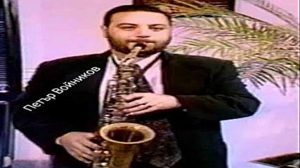 Петър Войников  ( соло  саксофон - право хоро )