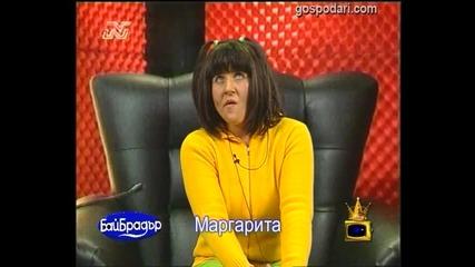 Бай Брадър - Маргарита