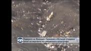Втората черна кутия на разбилия се самолет на Germanwings още не е намерена
