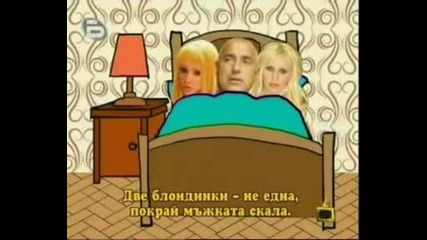 Смях - песен за Бойко Борисов...чалга
