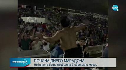 Почина футболната легенда Диего Марадона