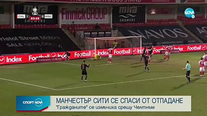 Спортни новини (24.01.2021 - обедна емисия)