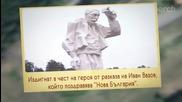 10 забележителни паметника в България
