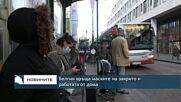 Белгия връща маските на закрито и работата от дома