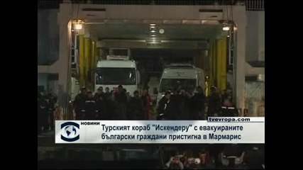 Турският кораб с евакуираните българи пристигна в Мармарис