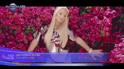New! Цветелина Янева - Още колко нощи - Официално H D видео 2014