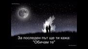Василис Карас - Да Не Ме Търсиш(превод на Ke Min Me Psaksis)