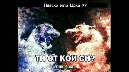 Цска или Левски ?