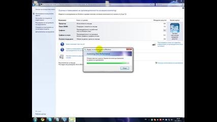 Как да си обновите оценката при Windows 7 и Vista [hq]