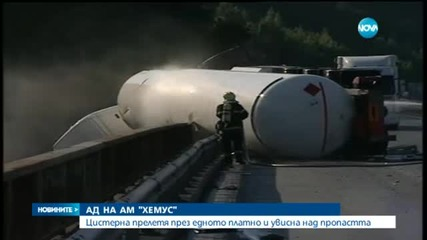 Цистерна с газ катастрофира на Хемус