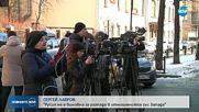 Лавров: Русия не е виновна за разпадането на отношенията със Запада