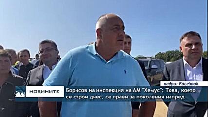"""Борисов на инспекция на АМ """"Хемус"""": Това, което се строи днес, се прави за поколения напред"""