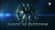 Знакът на Българина- Кървавият код (2014) - Епизод 1