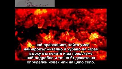 Нестинарство - Танц в огъня