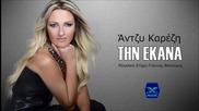 Antzi Karezi - Tin Ekana (new Single 2015)