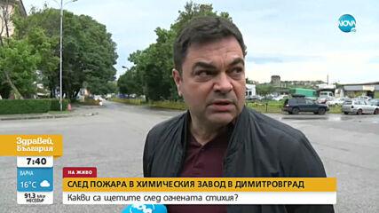 Какво причини пожара в химическия завод в Димитровград?